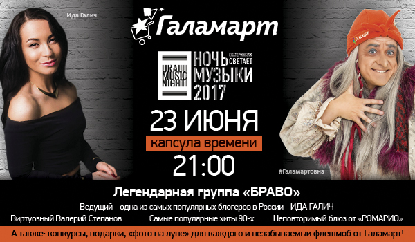 «Галамарт» на Ural Music Night